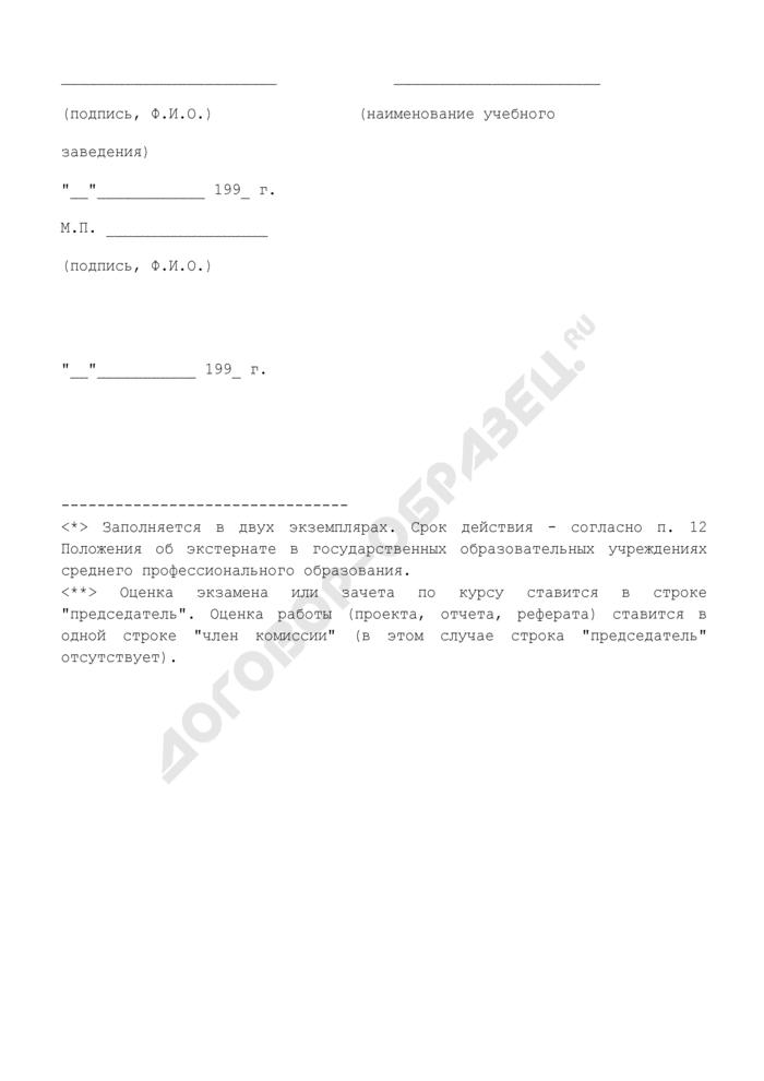 Аттестационная ведомость экстерна государственного образовательного учреждения среднего профессионального образования. Страница 3