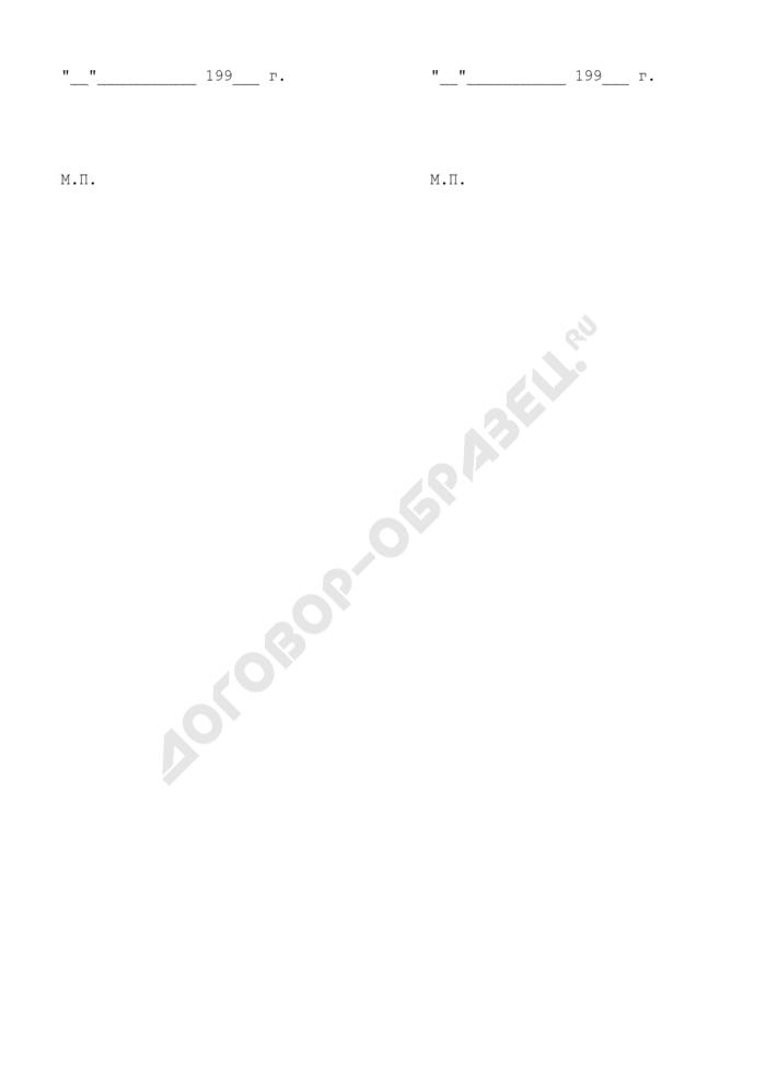 Ведомость поставки (приложение к договору по выполнению работ для государственных нужд). Страница 2