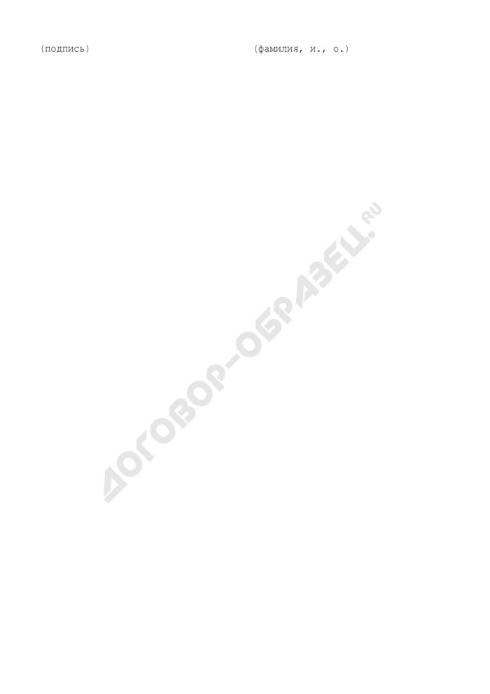 Ведомость приемки земляного полотна и корыта (приложение к форме N А-2). Страница 2