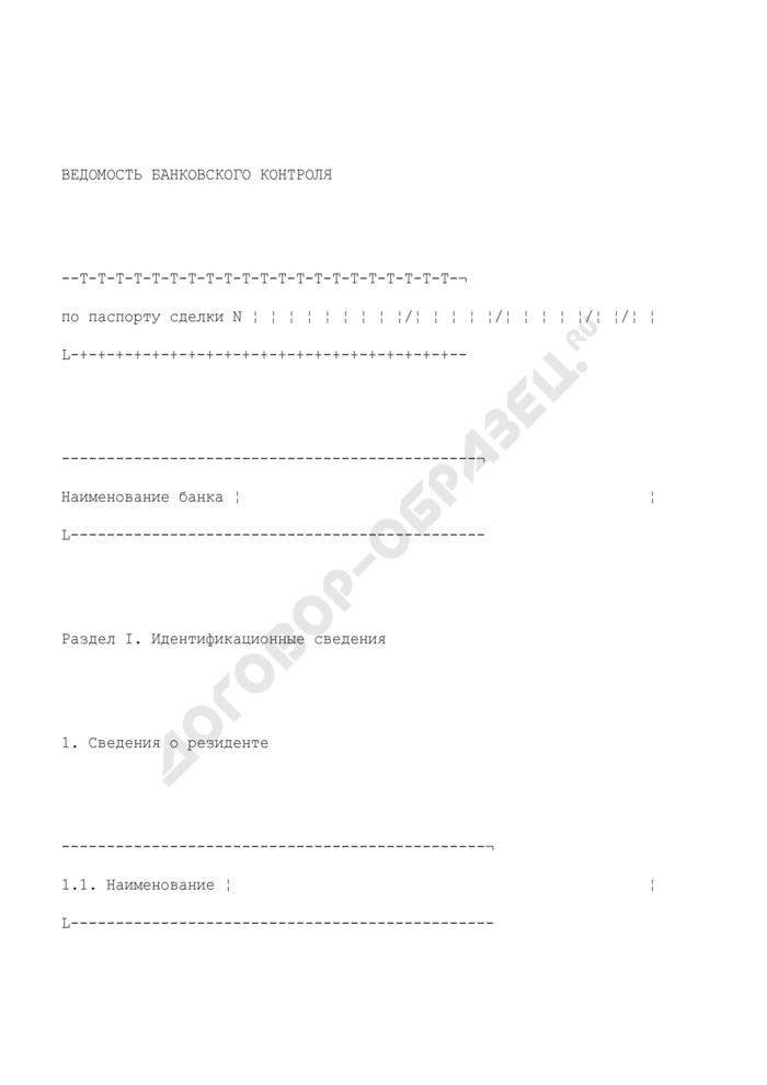Ведомость банковского контроля за проведением валютных операций по контракту. Страница 1
