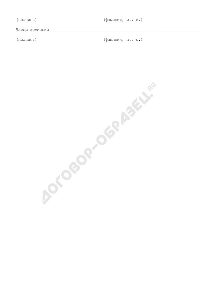 Ведомость промеров толщины, степени уплотнения оснований (приложение к форме N А-2). Страница 2