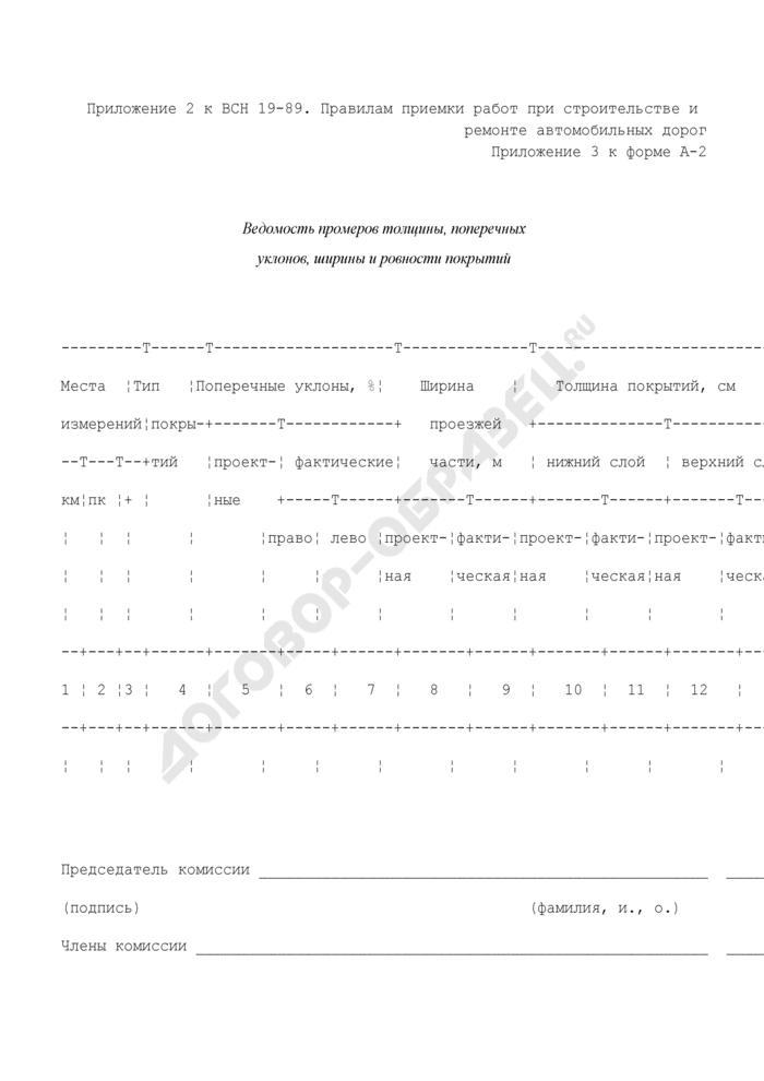 Ведомость промеров толщины, поперечных уклонов, ширины и ровности покрытий (приложение к форме N А-2). Страница 1
