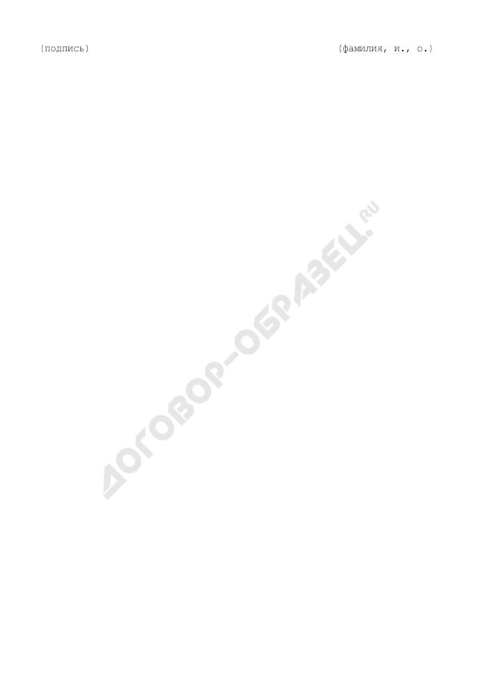 Ведомость промеров толщины, поперечных уклонов, ширины и ровности покрытий (приложение к форме N А-2). Страница 2