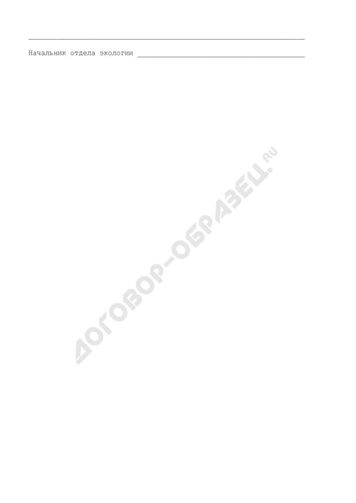 Ведомость расчета размера ущерба, причиненного экологическим правонарушением на территории города Жуковский Московской области. Страница 3