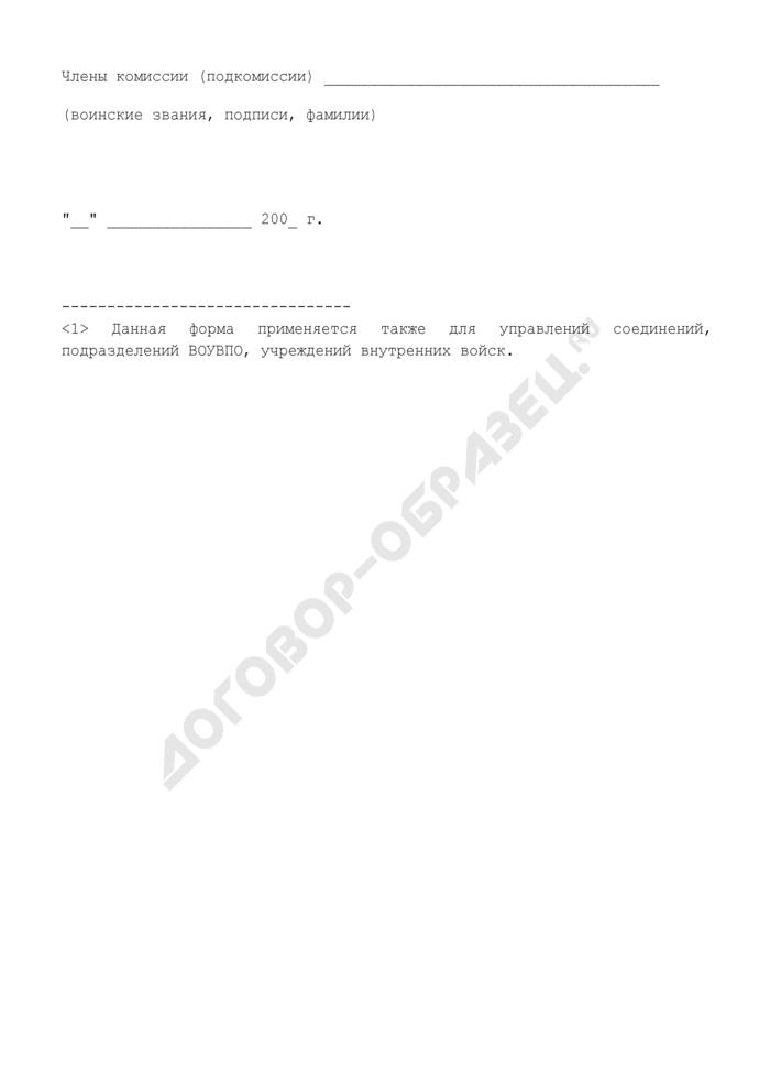 Ведомость результатов испытаний на присвоение (подтверждение) классной квалификации (квалификационной категории) военнослужащим. Страница 3