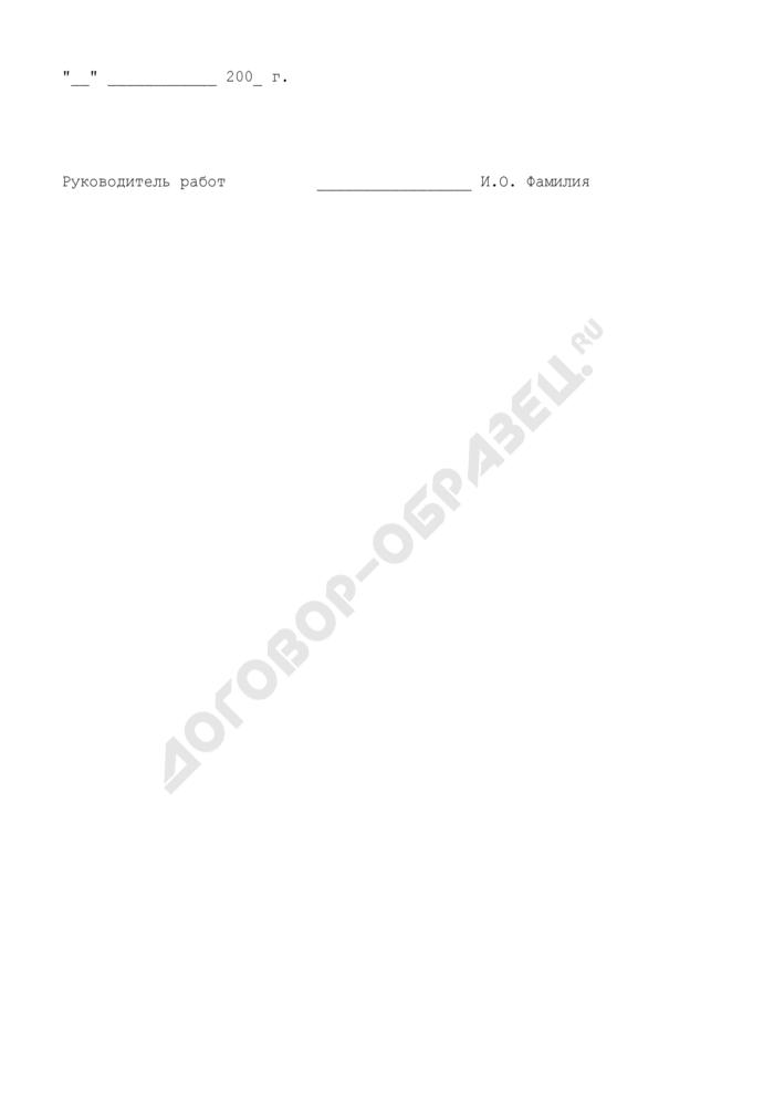 Ведомость соответствия результатов научно-исследовательской работы требованиям технического задания государственного контракта на выполнение научно-исследовательской работы. Страница 2