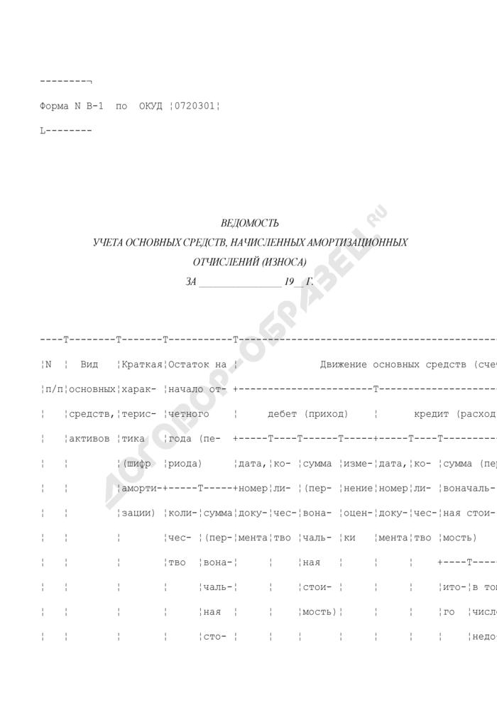 Ведомость учета основных средств, начисленных амортизационных отчислений (износа). Форма N В-1. Страница 1
