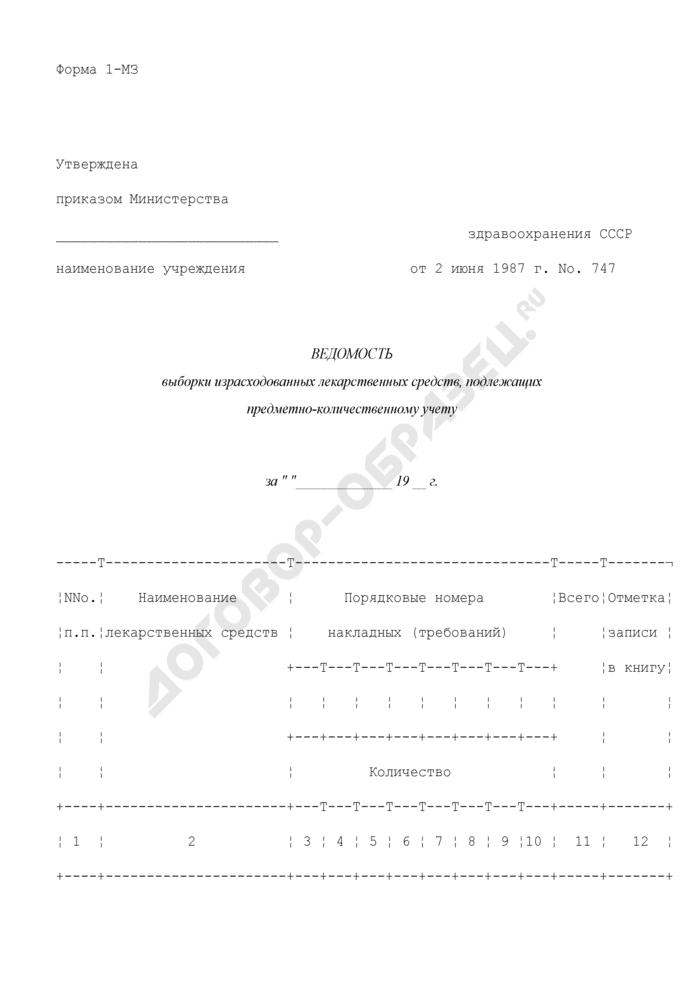 Ведомость выборки израсходованных лекарственных средств, подлежащих предметно-количественному учету. Форма N 1-МЗ. Страница 1