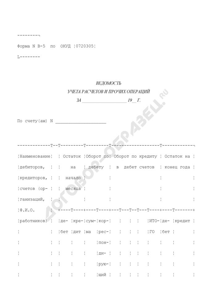 Ведомость учета расчетов и прочих операций. Форма N В-5. Страница 1