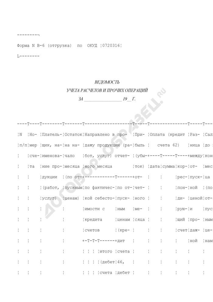 Ведомость учета расчетов и прочих операций. Форма N В-6 (отгрузка). Страница 1