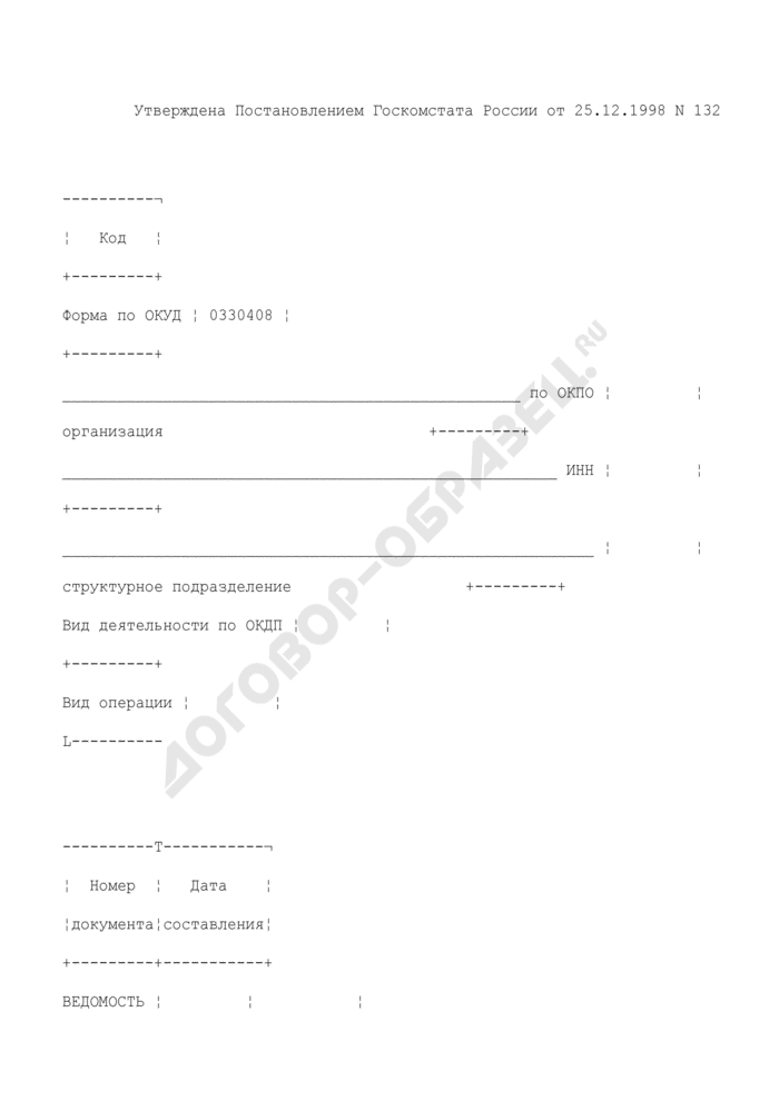 Ведомость учета платежей, полученных за хранение непроданных товаров. Унифицированная форма N КОМИС-7. Страница 1