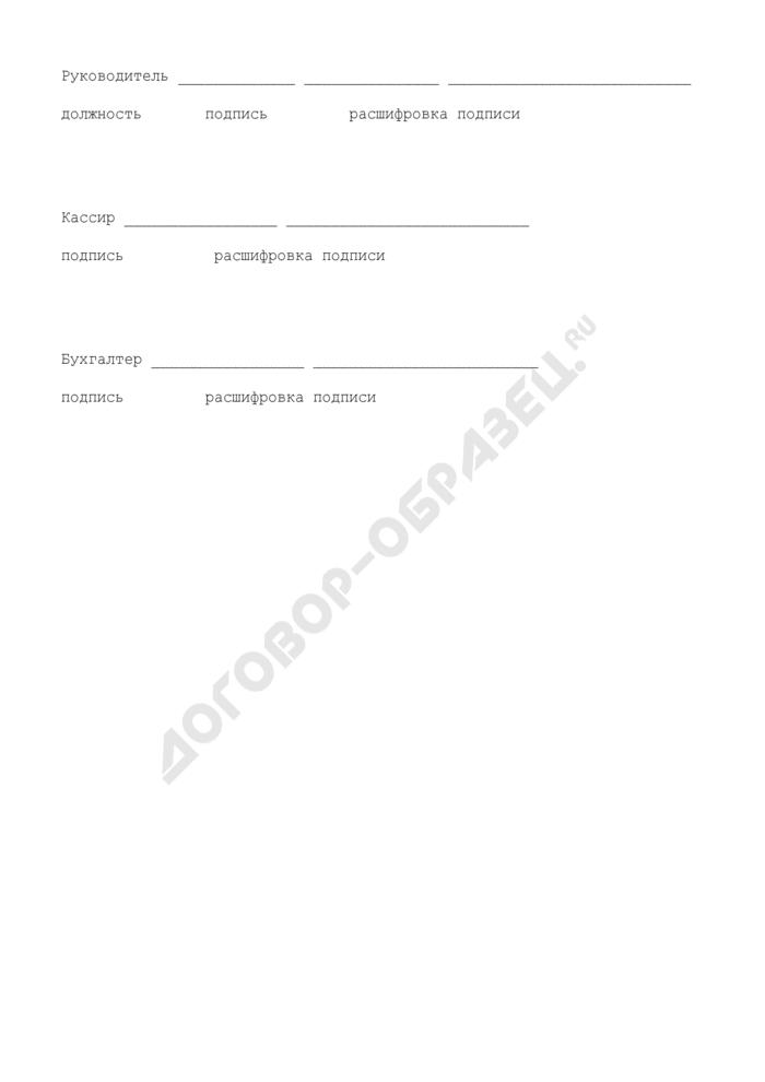 Ведомость учета платежей, полученных за хранение непроданных товаров. Унифицированная форма N КОМИС-7. Страница 3