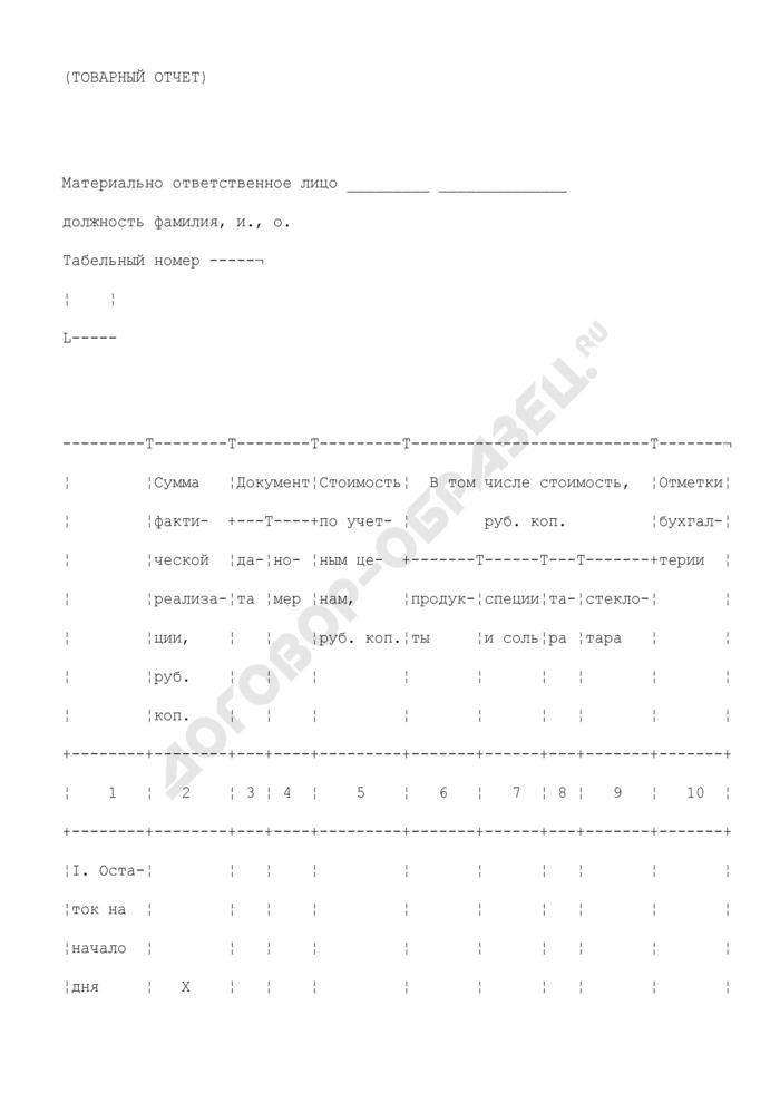 Ведомость учета движения продуктов и тары на кухне (товарный отчет). Унифицированная форма N ОП-14. Страница 2