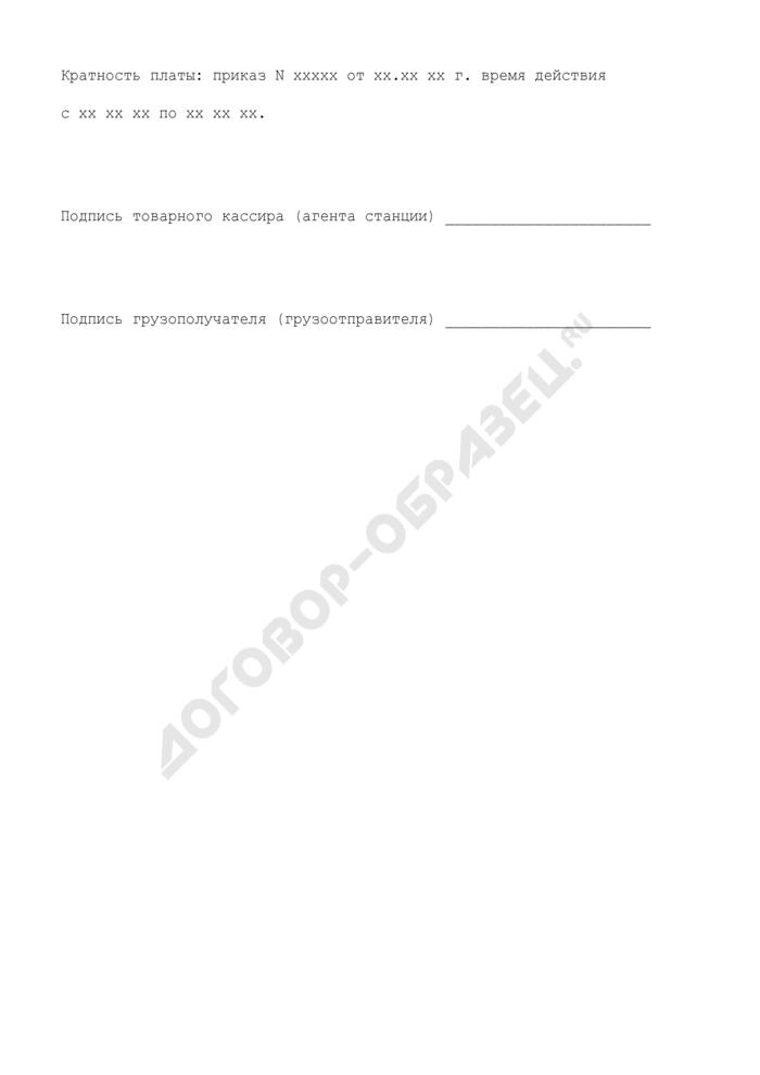 Ведомость учета времени нахождения контейнеров у грузополучателей и грузоотправителей при передаче их на местах общего пользования. Форма ГУ-47К ВЦ. Страница 3
