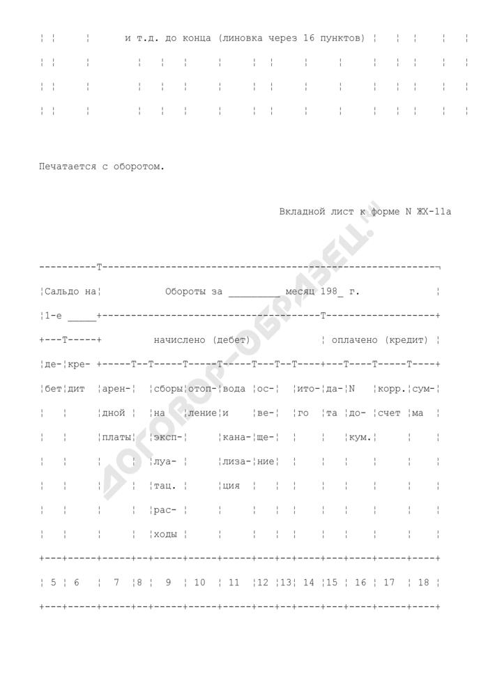 Ведомость учета расчетов с арендаторами. Форма N ЖХ-11А. Страница 2