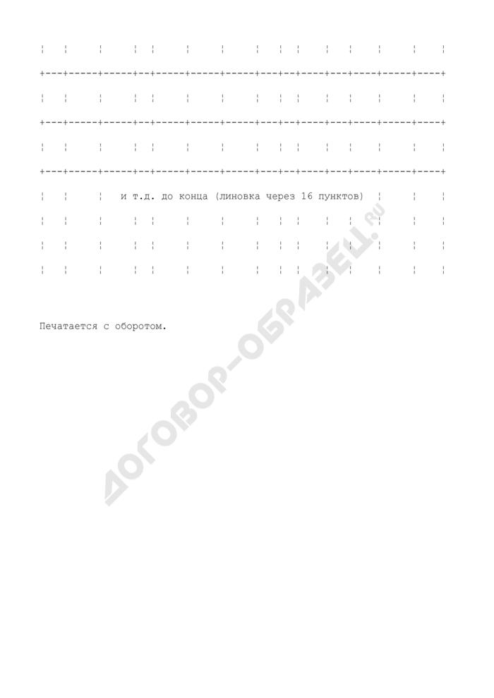 Ведомость учета расчетов с арендаторами. Форма N ЖХ-11А. Страница 3
