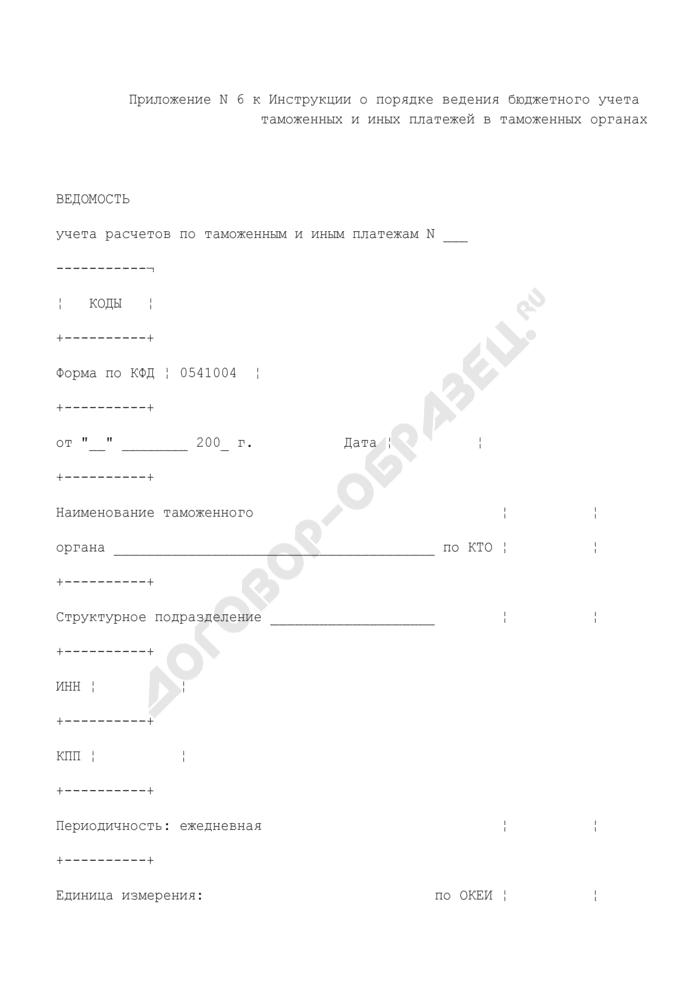 Ведомость учета расчетов по таможенным и иным платежам. Страница 1
