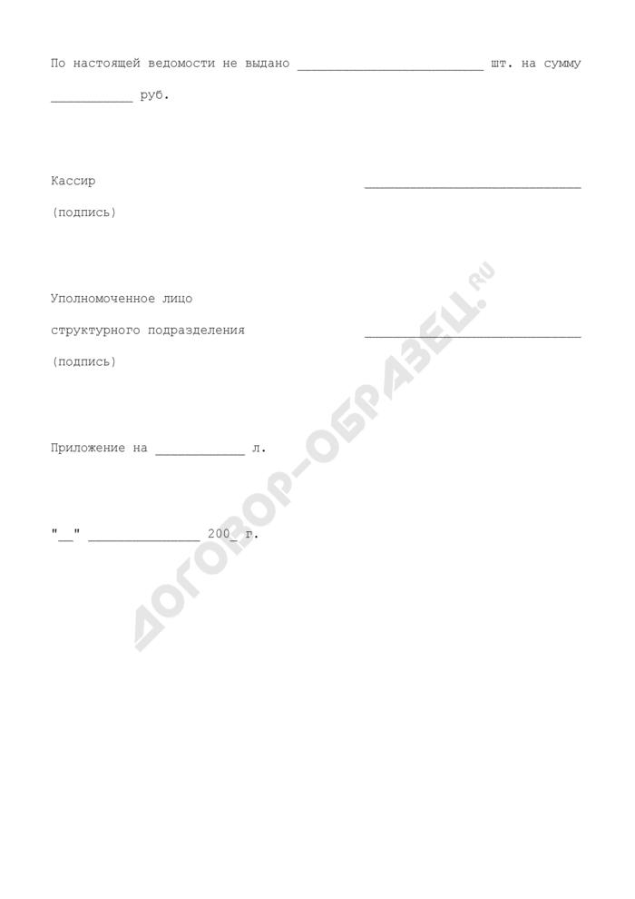 Заявка-ведомость на выдачу проездных документов работникам структурного подразделения Следственного комитета при прокуратуре Российской Федерации. Страница 3