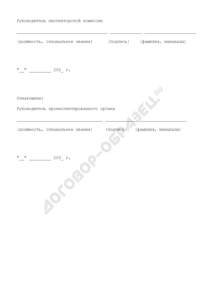 Итоговые документы. Итоговая ведомость результатов инспектирования территориального органа ФМС России. Страница 2