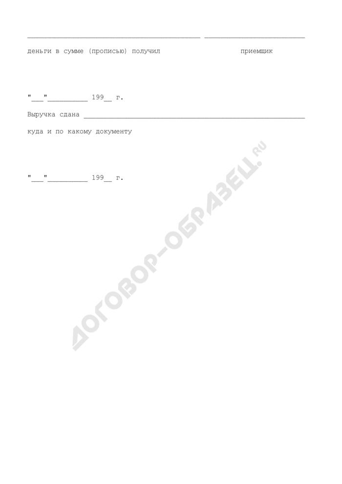 Копия кассовой ведомости приема выручки. Форма N БО-9. Страница 3