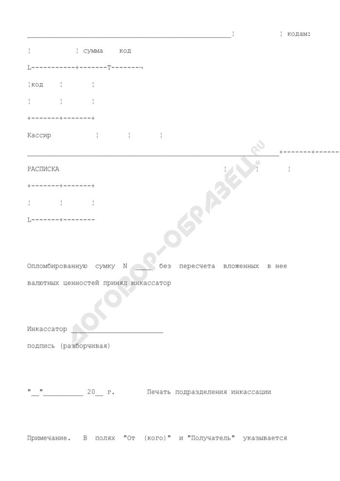 Копия препроводительной ведомости к сумке с иностранной валютой, операционным управлением при Банке России. Страница 2