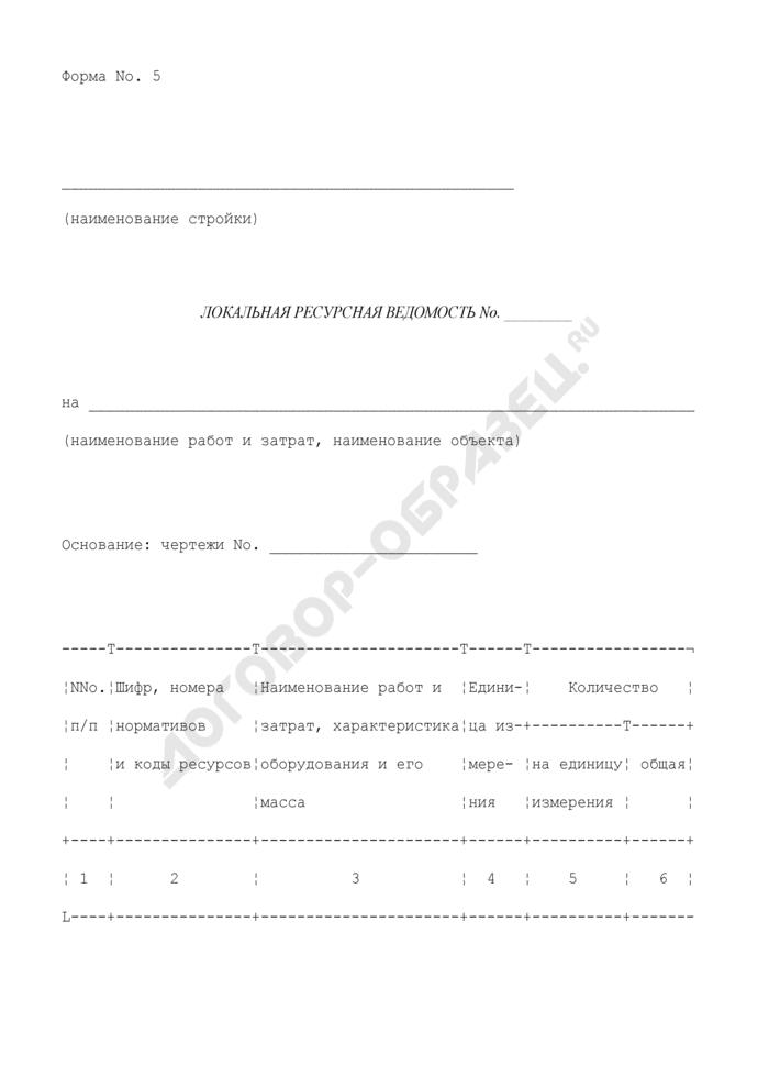 Локальная ресурсная ведомость при большой номенклатуре ресурсных показателей. Форма N 5. Страница 1