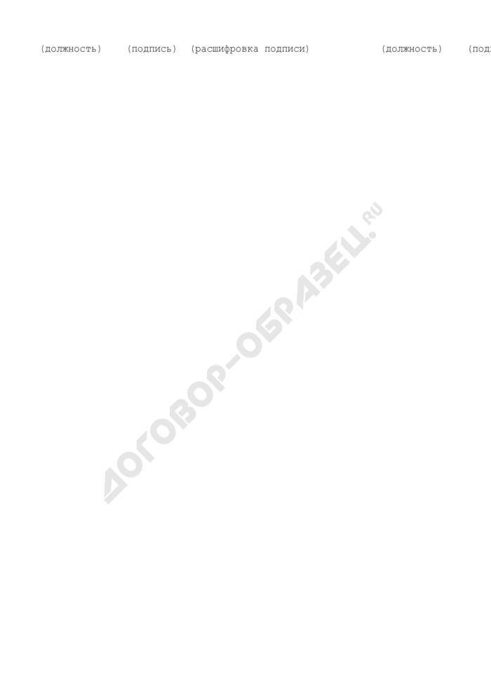 Накопительная ведомость по расходу продуктов питания для ведения бюджетного учета для органов государственной власти Российской Федерации, федеральных государственных учреждений. Страница 3