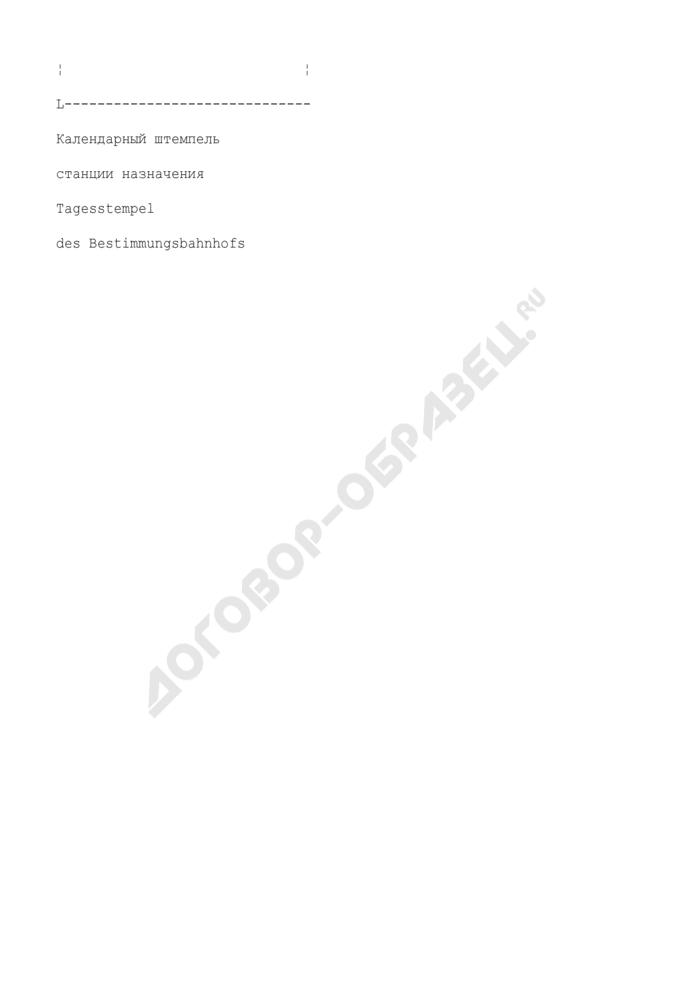 Оборотная сторона дорожной багажной ведомости. Серия A 999999 (международное пассажирское сообщение) (рус./нем.). Страница 2