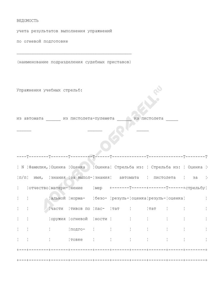 Образец ведомости учета результатов выполнения упражнений по огневой подготовке судебных приставов. Страница 1