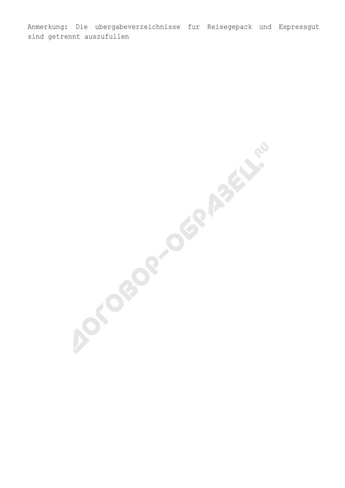 Образец передаточной ведомости (международное пассажирское сообщение) (рус./нем.). Страница 3