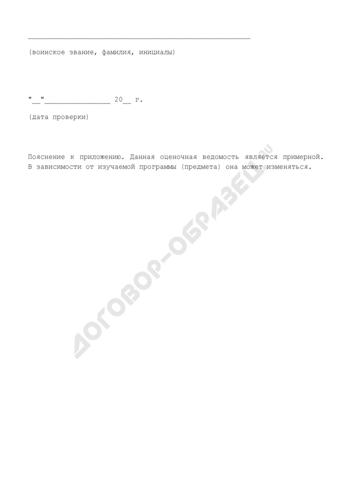 Оценочная ведомость результатов проверки (проведения выпускных экзаменов) (приложение к акту проверки подготовки специалистов (проведения выпускных экзаменов). Страница 3