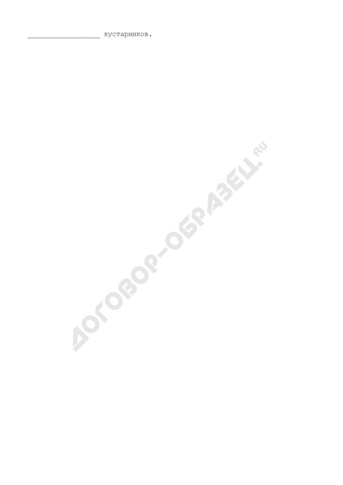 Перечетная ведомость древесно-кустарниковой растительности, попадающей под вырубку на территории города Химки Московской области. Страница 2