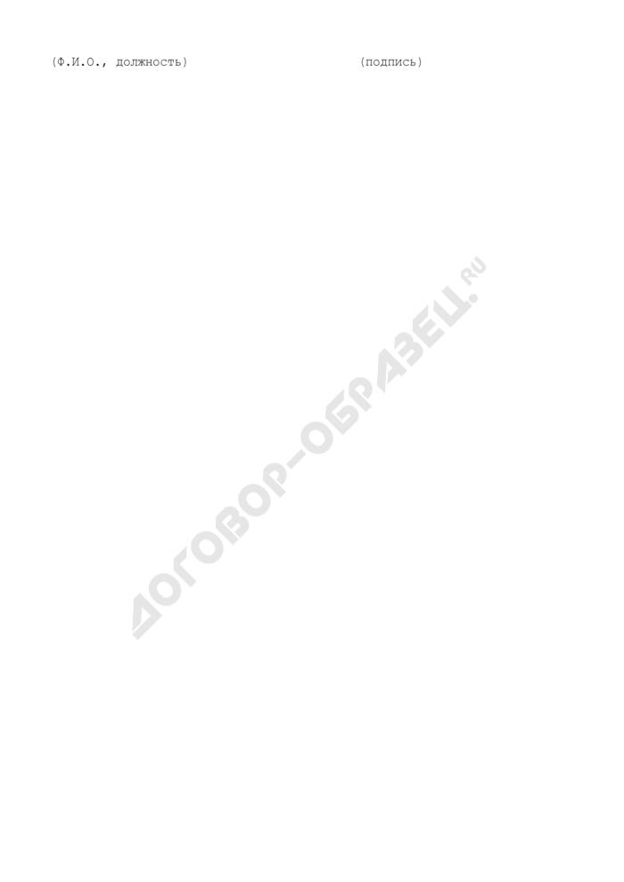 Перечетная ведомость зеленых насаждений, подлежащих вырубке, на территории города Люберцы Московской области. Страница 2