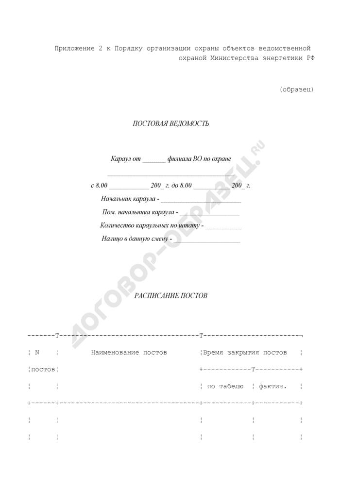 Постовая ведомость караула филиала ведомственной охраны на объекте. Страница 1