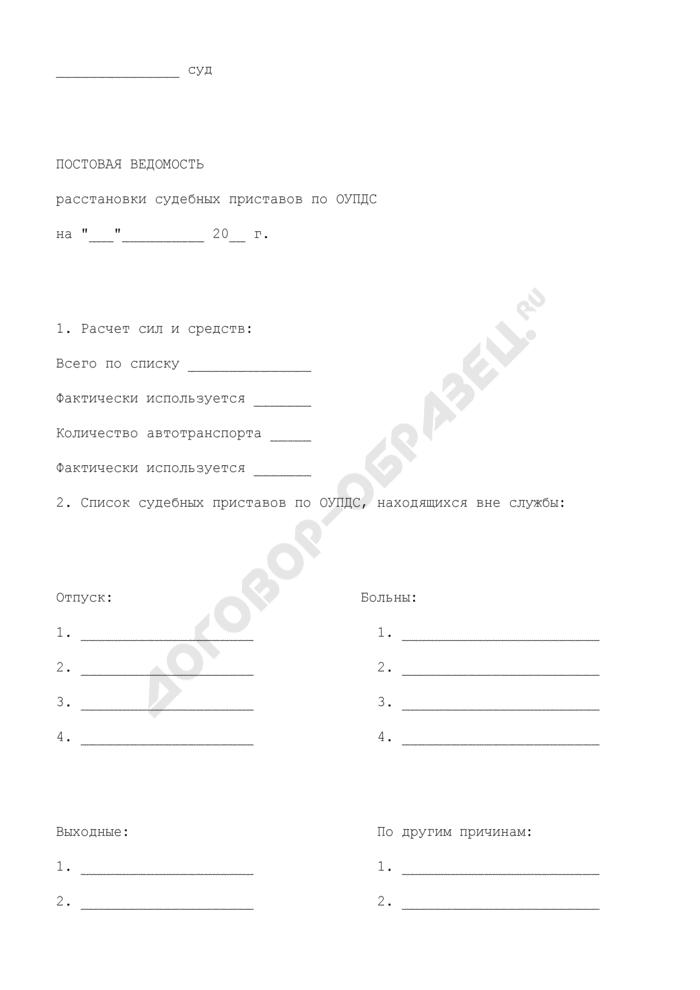 Постовая ведомость расстановки судебных приставов по ОУПДС. Страница 1
