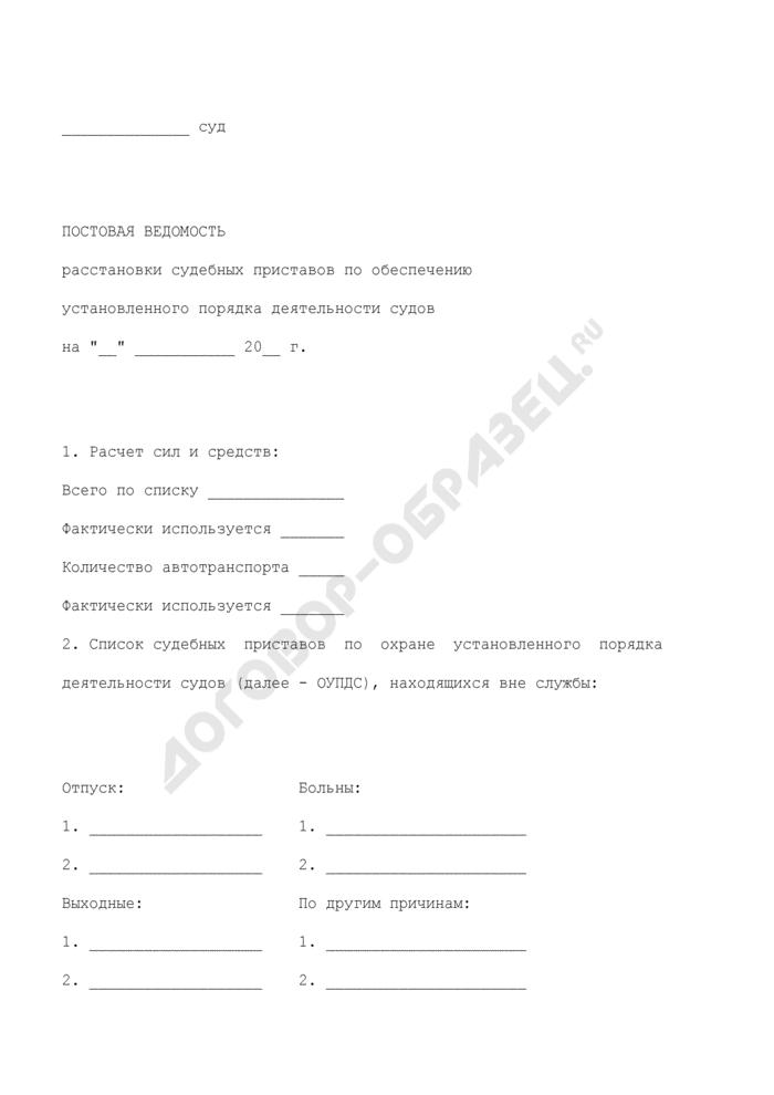 Постовая ведомость расстановки судебных приставов по обеспечению установленного порядка деятельности судов. Страница 1