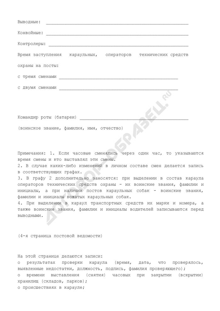 Постовая ведомость (гарнизонного, внутреннего) караула. Страница 3