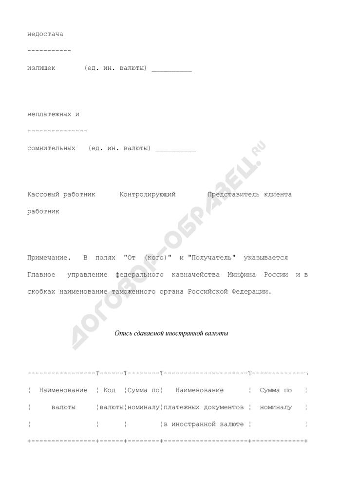 Препроводительная ведомость к сумке с иностранной валютой, принимаемой первым операционным управлением при Банке России. Страница 3