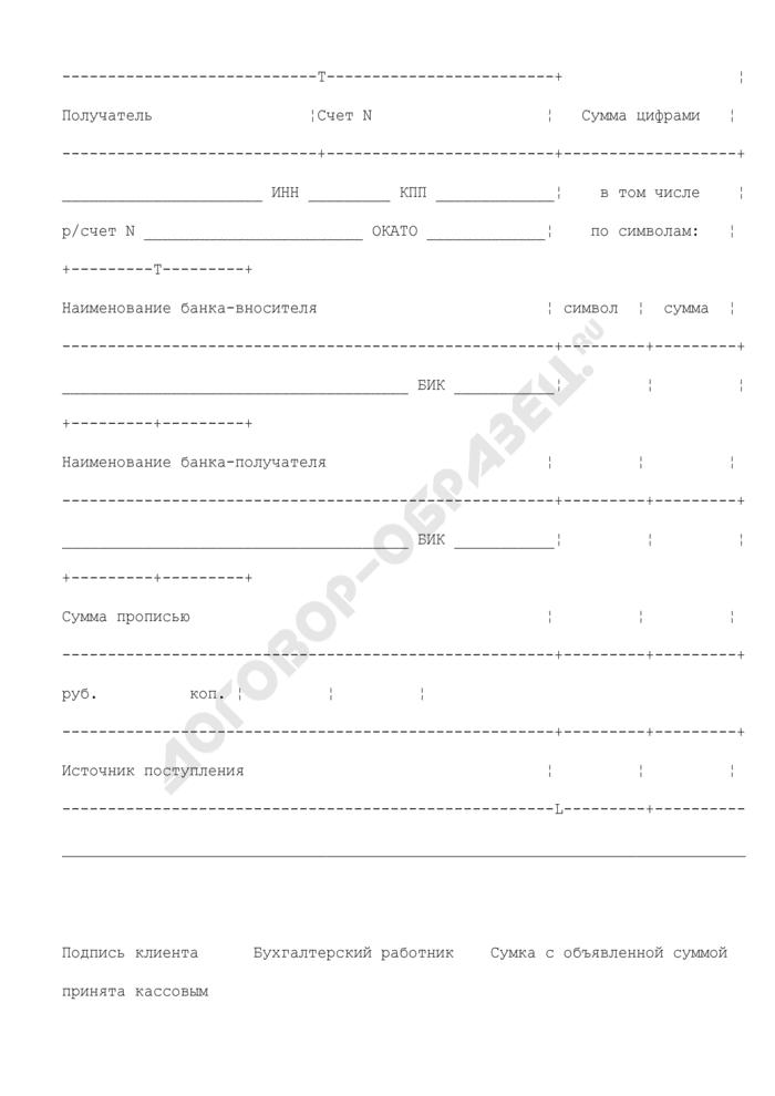 Препроводительная ведомость к сумке с наличными деньгами при инкассаторском сопровождении в кредитной организации. Страница 2