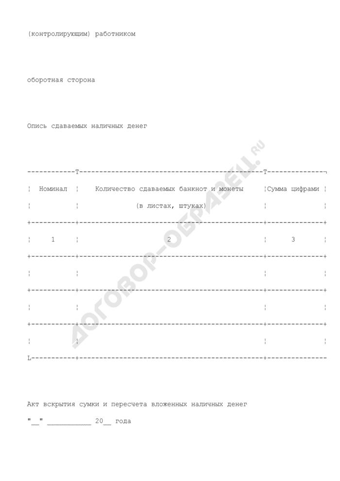Препроводительная ведомость к сумке с наличными деньгами при инкассаторском сопровождении в кредитной организации. Страница 3