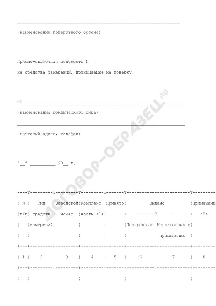 Приемо-сдаточная ведомость на средства измерений, принимаемые на поверку. Страница 1