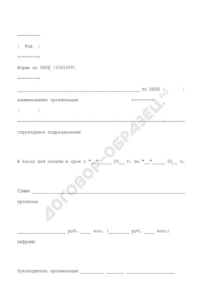 Расчетно-платежная ведомость. Унифицированная форма N Т-49. Страница 1