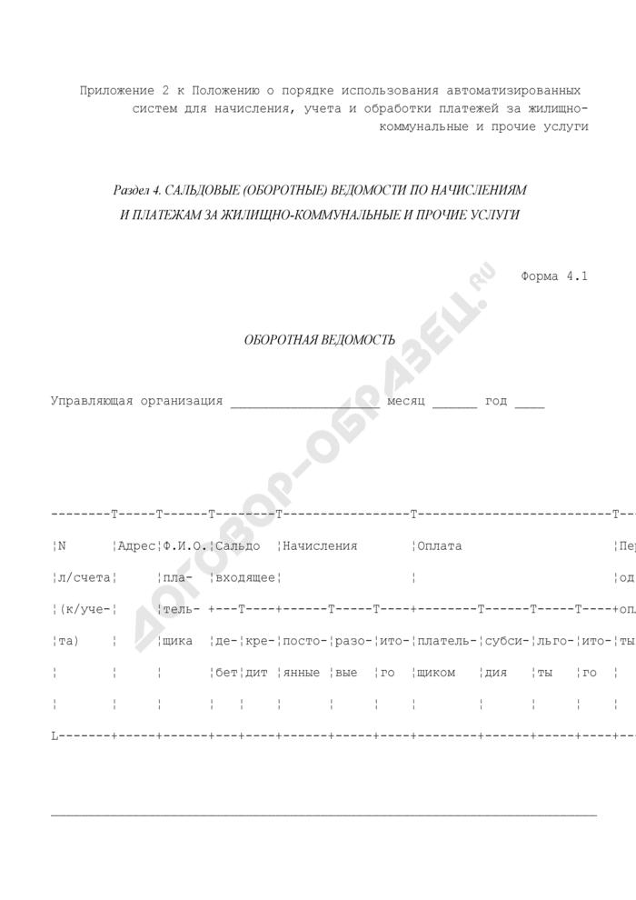 Сальдовые (оборотные) ведомости по начислениям и платежам за жилищно-коммунальные и прочие услуги. Оборотная ведомость. Форма N 4.1. Страница 1