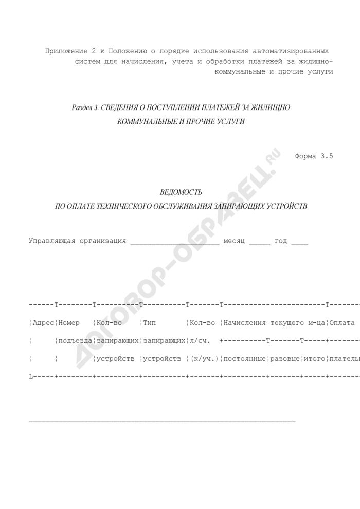 Сведения о поступлении платежей за жилищно-коммунальные и прочие услуги. Ведомость по оплате технического обслуживания запирающих устройств. Форма N 3.5. Страница 1