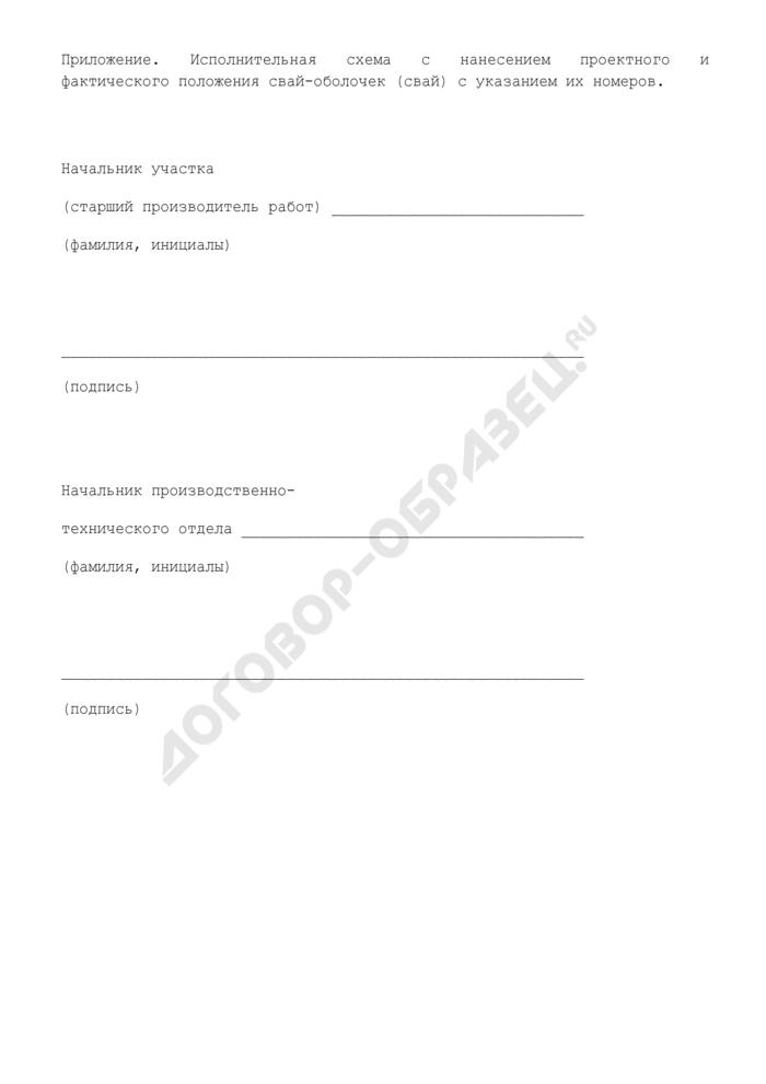 Сводная ведомость погружения свай-оболочек (свай). Форма N Ф-43. Страница 3