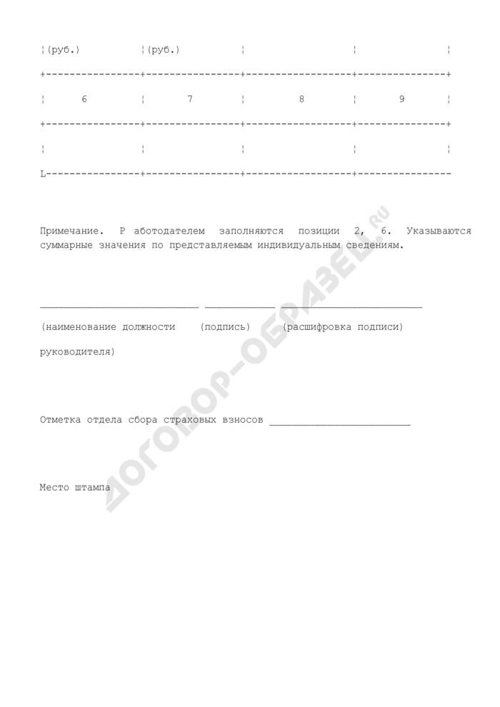 Сводная ведомость по организации. Форма N СЗВ-10. Страница 3