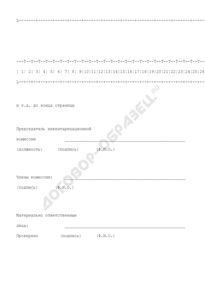Сличительная ведомость на наркотические и другие лекарственные средства, подлежащие предметно-количественному учету. Форма N А-2.4. Страница 3