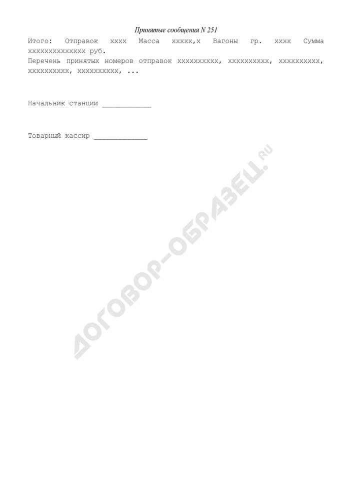 Сопроводительная ведомость корешков дорожных ведомостей. Форма N ГУ-4 ВЦ. Страница 3