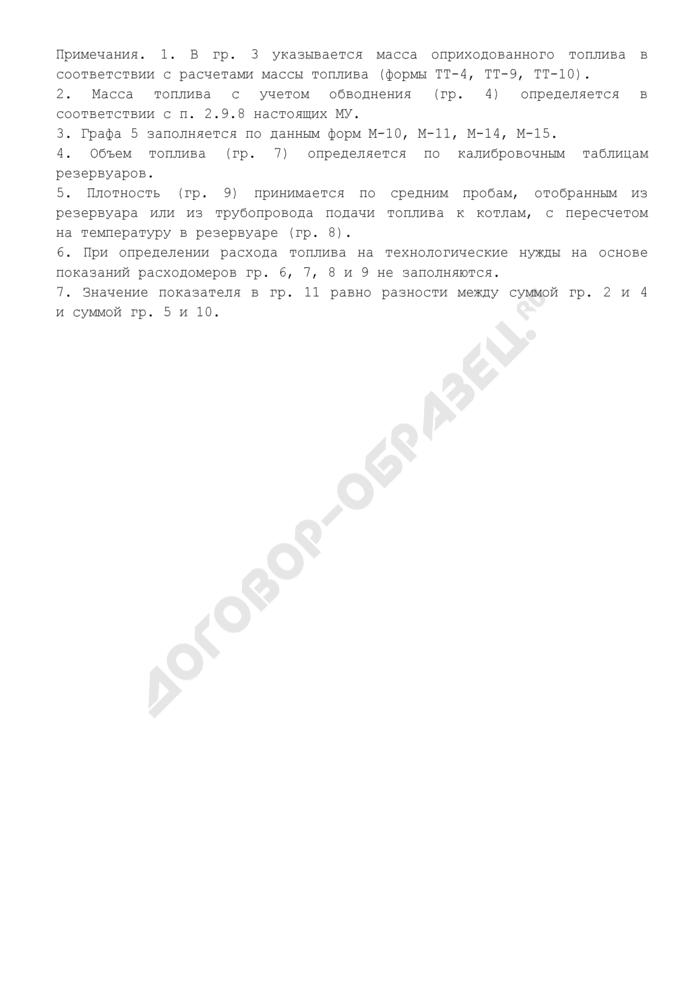 Суточная ведомость учета жидкого топлива, поданного в котельный (котлотурбинный) цех на тепловых электростанциях. Форма N ТТ-20. Страница 3