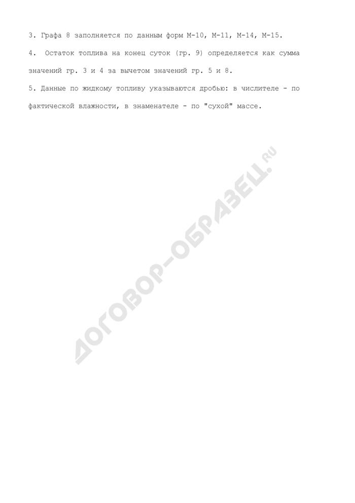 Суточная ведомость движения и остатков твердого и жидкого топлива на тепловых электростанциях. Форма N ТТ-21 (рекомендуемая). Страница 3